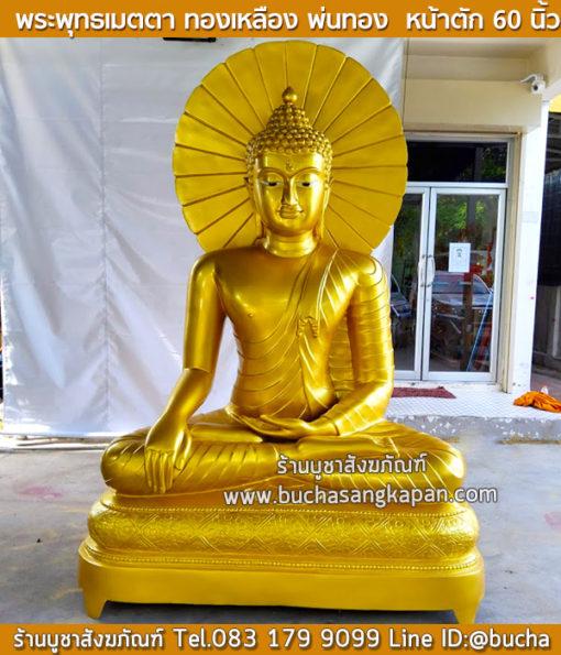 พระพุทธเมตตา ทองเหลือง พ่นทอง หน้าตัก 60 นิ้ว03