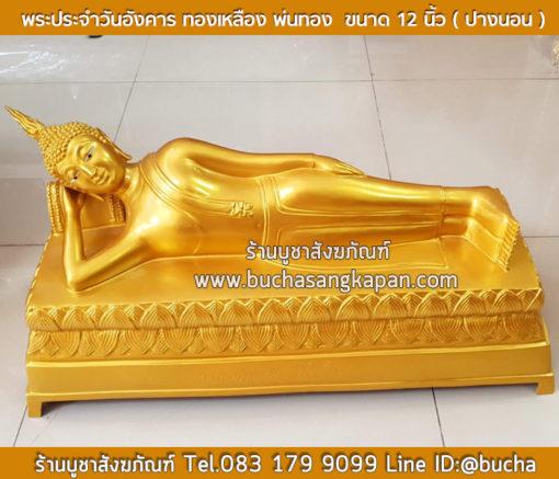 พระประจำวันอังคาร ทองเหลือง พ่นทอง ขนาด 12 นิ้ว ( ปางนอน )