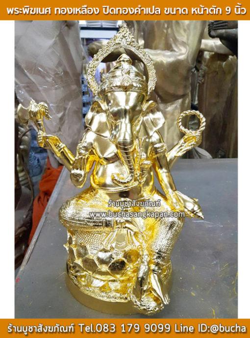 พระพิฆเนศ ทองเหลือง ปิดทองคำเปล ขนาด หน้าตัก 9 นิ้ว