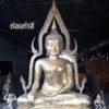 พระพุทธชินราช ทองเหลือง พ่นทอง หน้าตัก 80 นิ้ว ( ก่อนทำสี )