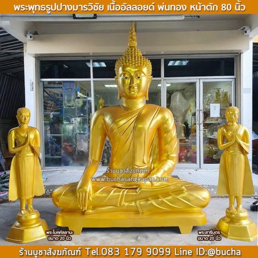 พระพุทธรูปปางมารวิชัย เนื้ออัลลอยด์ พ่นทอง หน้าตัก 80 นิ้ว